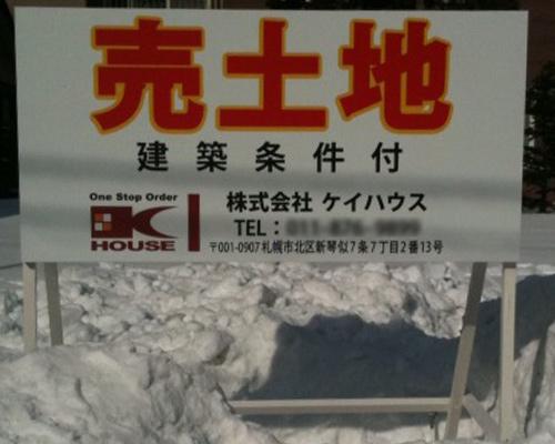 札幌市中央区-看板設置