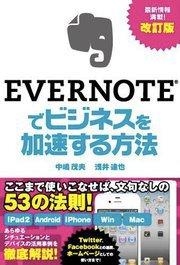 EVERNOTEでビジネスを加速する方法 著者 中嶋茂夫 浅井達也